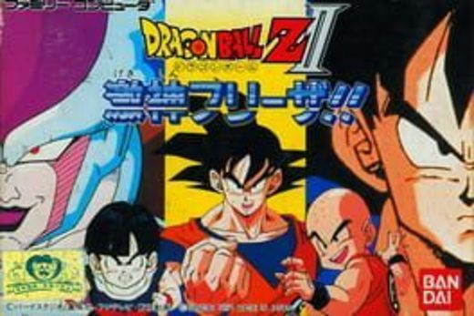 Dragon Ball Z II: Gekishin Frieza!!