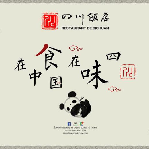 四川饭店-Restaurante de Sichuan